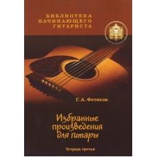 Библиотека начинающего гитариста. Тетрадь 3. Избранные произведения для гитары.